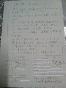 手書きチラシ 画像